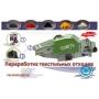 текстильные отХоды для переработки Волокно-Техномаш  Москва