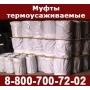 Продается Муфта Термоусаживаемая СанТермо  Архангельск