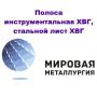 Полоса инструментальная ХВГ, стальной лист ХВГ, сталь ХВГ   Екатеринбург