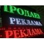 Бегущие строки, светодиодные экраны   Севастополь