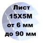 Лист 15Х5М от 6 мм до 90 мм доставка   Екатеринбург