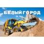 Песок природный 0-2, 0-5   Калининград