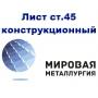 Листовая сталь 45, режем лист конструкционный марка стали 45   Кемерово