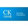 ограждения из нж. блеск,шик, красота по доступной цене!!! СК-проф  Тольятти