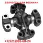 Крестовины карданов для спецтехники и сельхозтехники   Санкт-Петербург