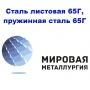 Сталь листовая 65Г, лист 65Г, пружинная сталь 65Г, резка   Екатеринбург