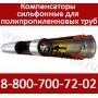 Сильфонные компенсаторы для полипропиленовых труб  ST-B-Pl Салехард