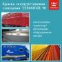 Промышленная полиуретановая краска Tikkurila Temadur 90 Санкт-Петербург