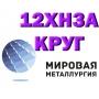 Круг сталь 12ХН3А конструкционная купить   Саратов