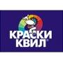 Краски, эмали, грунтовки - лучшие цены (4922) 400-220 КВИЛ  Владимир