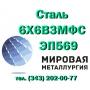 Круг 6Х6В3МФС сталь ЭП569 узк купить цена   Саратов