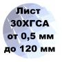 Лист 30ХГСА хк и гк от 0.5 мм до 120 мм с доставкой и резкой   Екатеринбург
