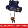 Болгарская электрическая таль, взрывозащищенная таль, г/п 0,5-8т   Барнаул