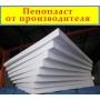 Пенопласт от производителя П С Б-С 15   Санкт-Петербург