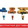 Тали электрические (тельферы) цепные, канатные, г/п 0,5-20т, H д   Чита