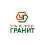 Керамогранит Уральский гранит по оптовым ценам. Доставка по России Киров