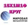 Круг сталь 15Х1М1Ф жаропрочная цена купить   Саратов