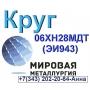 Круг ст.06ХН28МДТ (ЭИ943) коррозионностойкий на железоникелевой   Екатеринбург