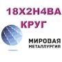 Круг сталь 18Х2Н4ВА купить цена   Саратов