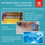 Промышленное покрытие для бетонных полов Tikkurila Temafloor P300 Санкт-Петербург