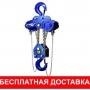 Таль ручная шестеренная, цепная, червячная, рычажная г/п 0,5-20т   Барнаул