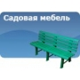 Cкамейка   Брянск