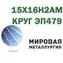 Круг сталь 15Х16Н2АМ (ЭП479) нержавеющая купить   Саратов