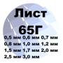 Лист 65Г 0.5 мм до 3 мм ГОСТ с доставкой   Екатеринбург