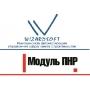 Программный продукт Модуль ПНР (пуско-наладочные работы)   Ростов-на-Дону
