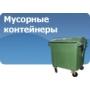 Мусорные контейнеры  mgbp 120, 240 литров Брянск