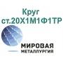 Круг 20Х1М1Ф1ТР сталь купить цена   Саратов
