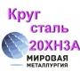 Круг 20ХН3А сталь купить цена   Саратов