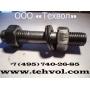 Шпильки для фланцевых соединений ГОСТ 9066-75  Тип А, Б Москва