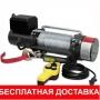 Лебедки автомобильные г/п от 1,5 до 4,5т   Барнаул