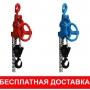 Таль ручная червячная, стационарная, передвижная г/п 1-8т   Барнаул