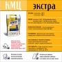 Клей  КМЦ Санкт-Петербург