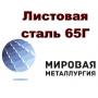 Листовая сталь 65Г, лист пружинный ст. 65Г, полоса 65Г   Кемерово