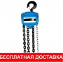 Таль ручная цепная шестеренная г/п 0,5-20т h до 18м   Кемерово