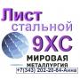 Лист стальной 9ХС инструментальная легированная   Екатеринбург