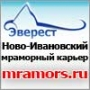 Щебень мраморный  2,5-5; 5-10; 10-20; 5-20мм Екатеринбург
