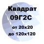 Квадрат 09Г2С от 20х20 до 120х120 по ГОСТ с доставкой   Екатеринбург