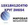 Круг 15Х18Н12С4ТЮ сталь ЭИ654-ш купить цена   Саратов