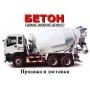 Бетон товарный, раствор строительный   Великий Новгород