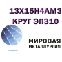 Круг сталь 13Х15Н4АМ3 (ЭП310, ВНС-5) жаропрочная купить   Саратов