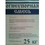 Смесь печная огнеупорная (Боровичи) 25 кг   Великий Новгород