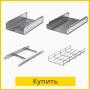 Комплексные поставки электротехнической продукции и оборудования   Москва