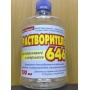 Растворитель 646   Иркутск