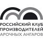 Арочные ангары   Улан-Удэ