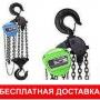 Таль ручная цепная шестеренная г/п 0,5-20т h до 18м   Барнаул