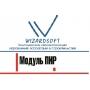 Программный продукт модуль ПИР (проектно-изыскательские работы)   Ростов-на-Дону